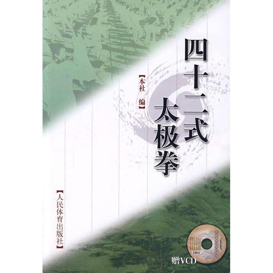 Сорок два стиля Тай Чи(подарок компакт-диск) книги Центр спорта натуральная wenxuan сети