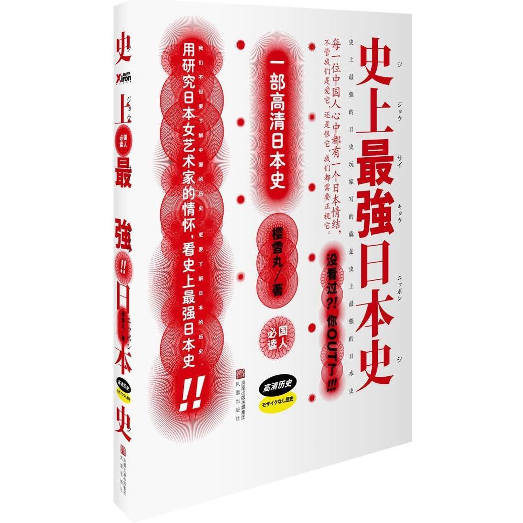 Лучший торговый центр в японской истории книги по истории подлинной истории он приписывает сети