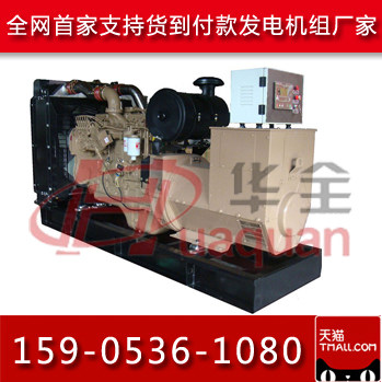 100kw diesel generator sets Cummins Diesel 100 kilowatts distribution tune four durable and lasting protection