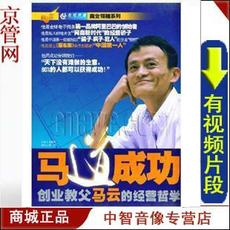 【正版带发票】马道成功 创业教父马云的经营哲学 8DVD 视频 现货