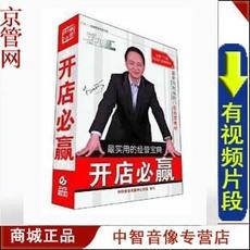 【正版带发票】杨大筠 开店必赢 12DVD 前沿讲座视频