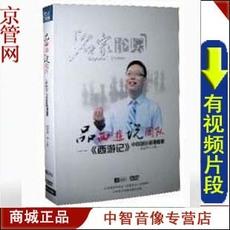 【正版带发票】品西游说团队 西游记中团队管理智慧 赵玉平 8...