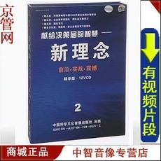 【正版带发票】献给决策层的智慧 新理念之 2二销售 12张V...