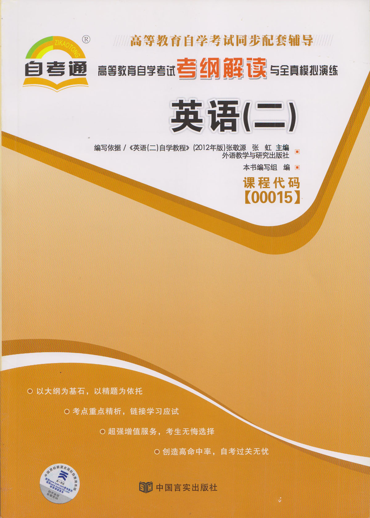 自考通  00015 英语 (二) 考纲解读 正版现货 2013新版教材配套