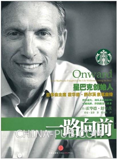 1254636 | «подлинного» способом (Starbucks основатель и Председатель правления Ховард...