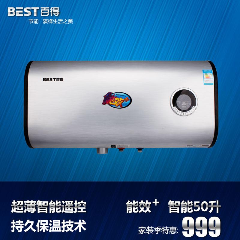 百得电热水器 储水式遥控即热超薄防漏电