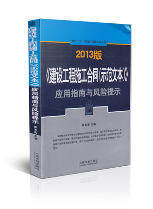 Construction Engineering Construction Contract ( model text ) Application Guide and Risk Warning estate law practice real estate law practice books selling books edition 2013 law books