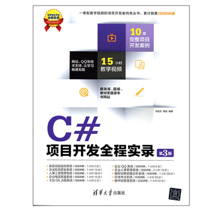 Genuine !C # project development throughout the Record ( 3rd Edition ) ( with CD ) ( software development projects throughout the Record )