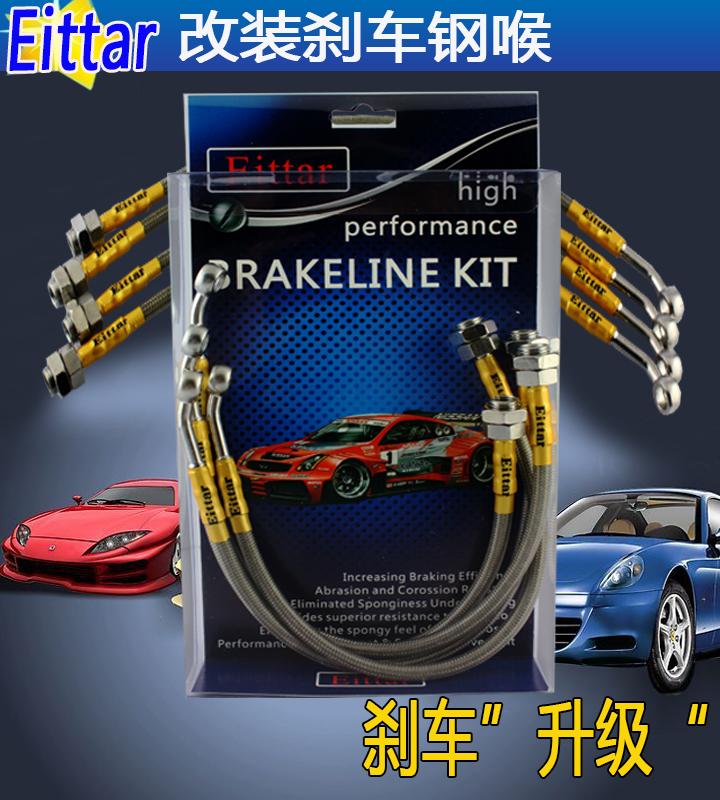 Тормозные шланги Honda тормоза eittar стали горло песня стальные тормозные шланги тормозные суппорта тормоз трубы трубы буровые установки