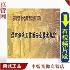 《煤矿综采手指口述工作法与形象化操作》系列片.