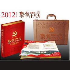【正品包票】聚焦十八大 中国共产党历届代表大会邮币卡纪念大全