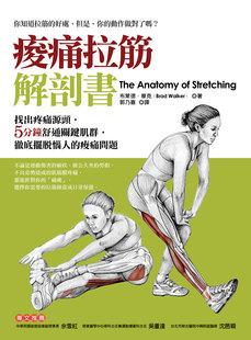 《痠痛拉筋解剖書》 布萊德·華克