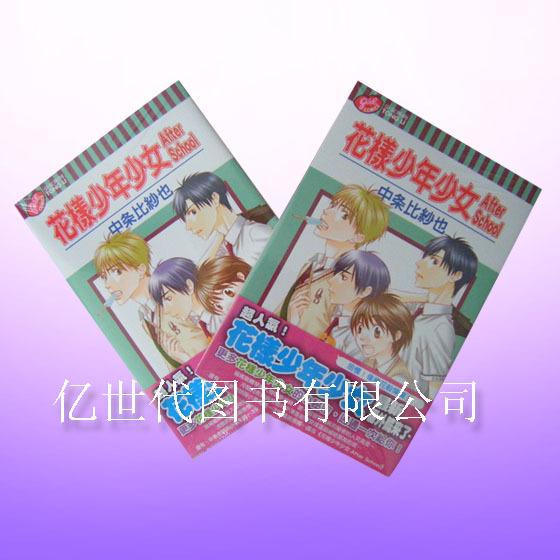 Подлинное бронирование Afterschool ★ hanakimi (полная версия) ~ новой Восточной трибуны в комиксах