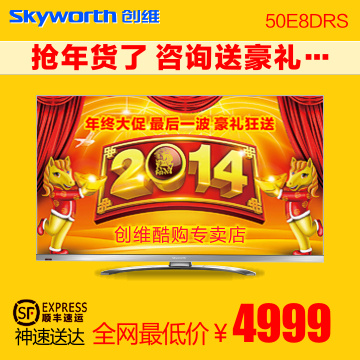 LED-телевизор Skyworth 50E8DRS 50 3D 4.0