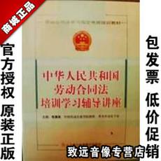 商城正版 中华人民共和国劳动合同法培训学习辅导讲座 3VCD