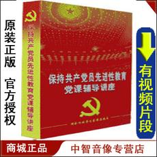 带发票《保持共产党员先进性教育党课辅导讲座》10VCD+1C...