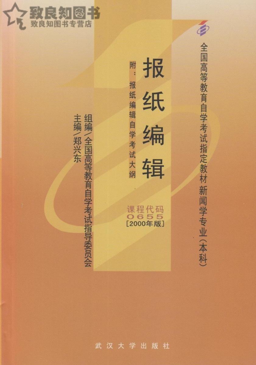 Самоучка учебников 00655 0655 газету редактор (наброски) аутентичные пятно врожденной книг