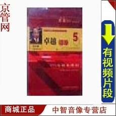 【商城正版】WTO与企业纳税筹划 张中秀 2VCD 视频 现...