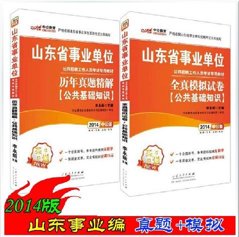 В провинции Шаньдун Li Менгку 2014 учреждения книге экзаменационные пробный тест + календарного года вопрос тонкой решение 2 Шаньдун серии