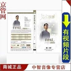 【正版带发票】蒙书讲义之朱子家训 李里 7DVD 名家论坛