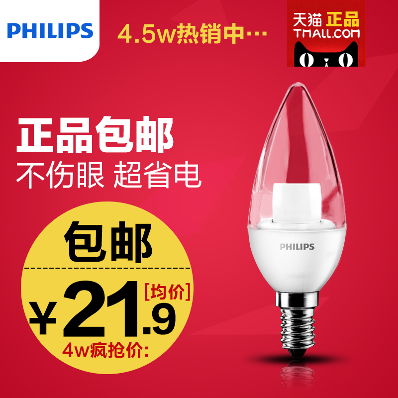 LED-светильник Philips  Led E14 4W/4.5W Lamp - 28842