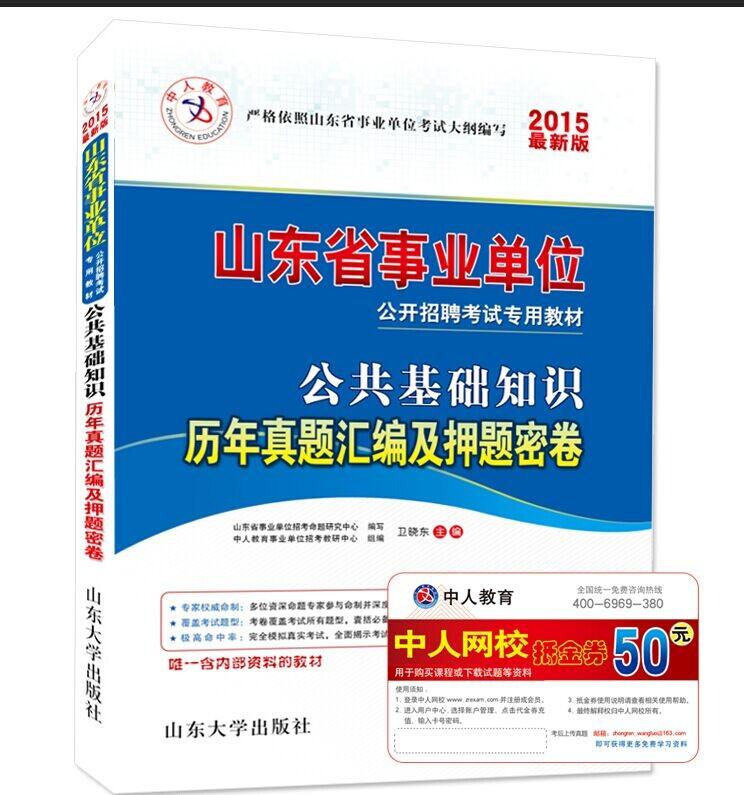 Пакет почты пятно 2015 версии учебных заведений в провинции Шаньдун к набору специальных учебников для экзамена: знаний общественности более истинный предмет компиляции и Яти ключа на основе объема работ законных человека образования