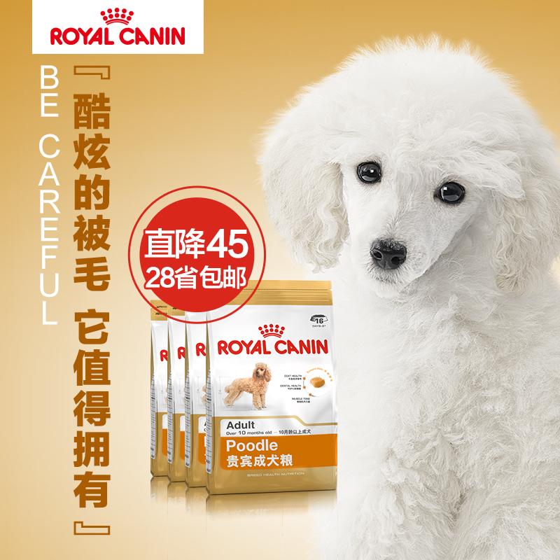 皇家狗粮 泰迪/贵宾成犬专用粮PD30/0.5KG*4 28省包邮 还送试用装