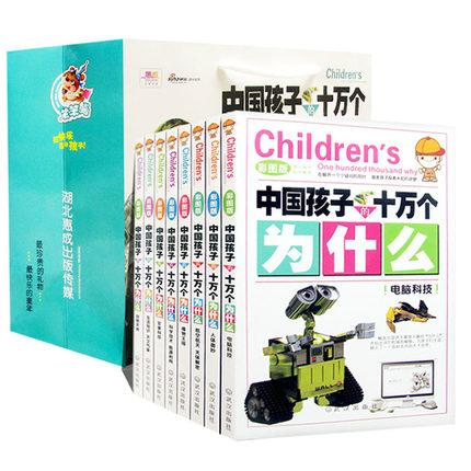 中国孩子的十万个为什么 彩图版注音版8册