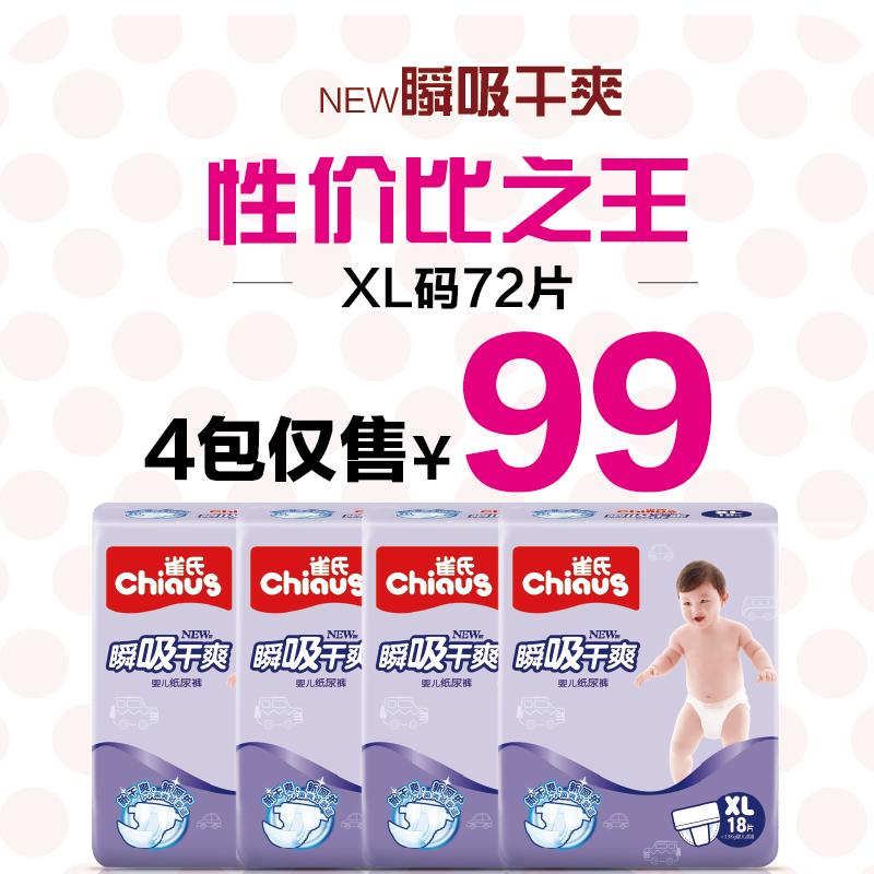 雀氏瞬吸干爽特价婴儿纸尿裤 XL18片4包组合