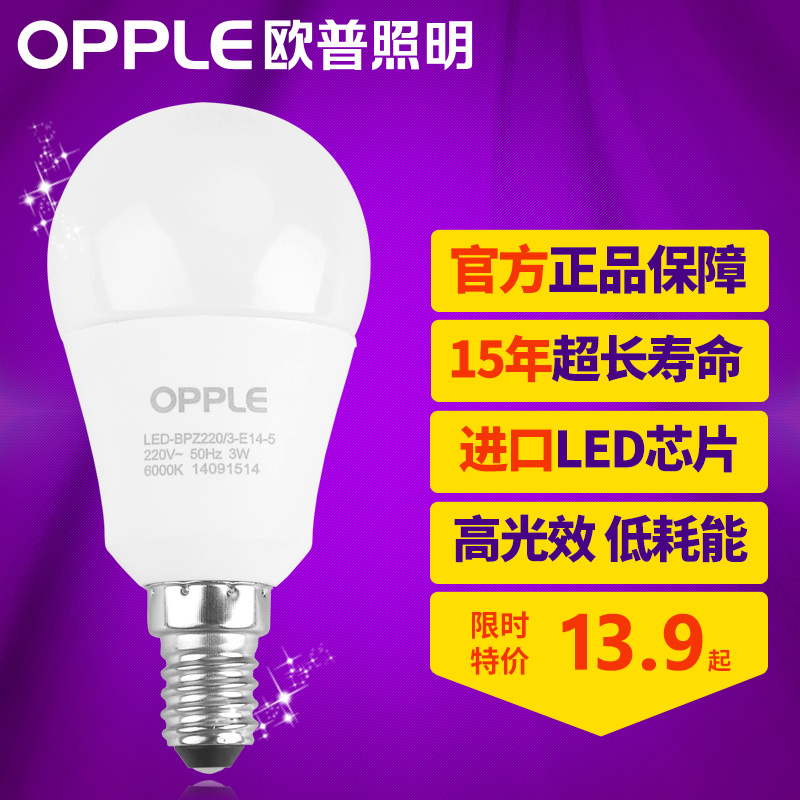 LED-светильник OPPLE  LED E14 3w Lamp