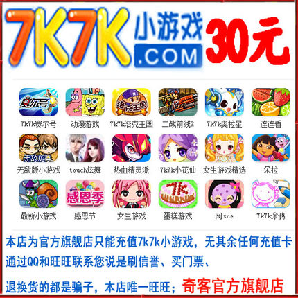 Automatic delivery KK 30 yuan prepaid card recharge 7K7K 7K7K small game  all games