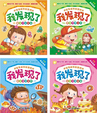 Free shipping whole four cubs I found ( Fun lively town ) . Good fun puzzle game stickers baby find different game + + + connection + big maze of hide and seek 3-4-5-6-7 -year-old early childhood educational bestsellerbooks