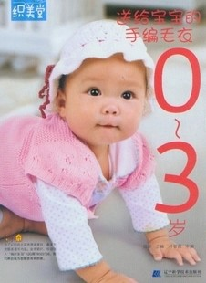 Gave the baby's hand-knitted sweater ( 0-3 years old ) Genuine children sweater knitting books knitting baby sweater knitting pattern books books books for children baby sweater hand-knitted sweater knitting patterns book