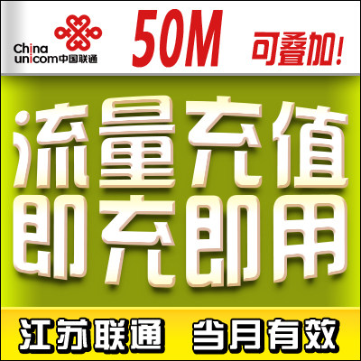 Jiangsu Unicom 50M traffic flow recharge automatically recharge package 2G 3G