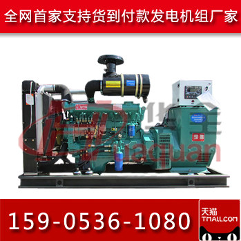 Manufacturers selling 100kw diesel generator sets Weifang Weifang Diesel Engine star Connaught full copper motor