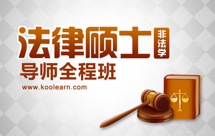 New Oriental New Oriental Online Online Course 2016 postgraduate Master of Laws ( illegal school ) throughout the course instructor