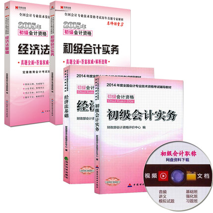 Preparing for the 2015 primary accounting titles examination books textbook + Hongzhang 2014 2015 Studies Management Law + primary basis of accounting practices a full four primary basis of accounting qualification Law