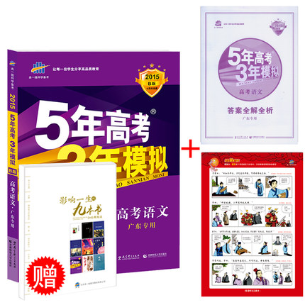 [ Song line officially authorized ] edition 2015 3 years 5 years entrance simulation language version B five years entrance simulation Guangdong special edition book highschools entrance Entrance Exam information necessary supplementary tutoring high school book