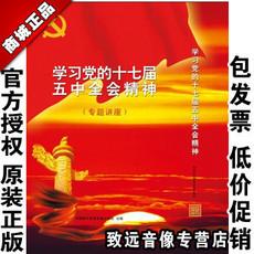 包票 2010年中央会议学习党的十七届五中全会精神辅导报告 ...
