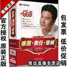 五折促销【正版包发票】感恩 责任 忠诚 李强 培训光盘 4D...