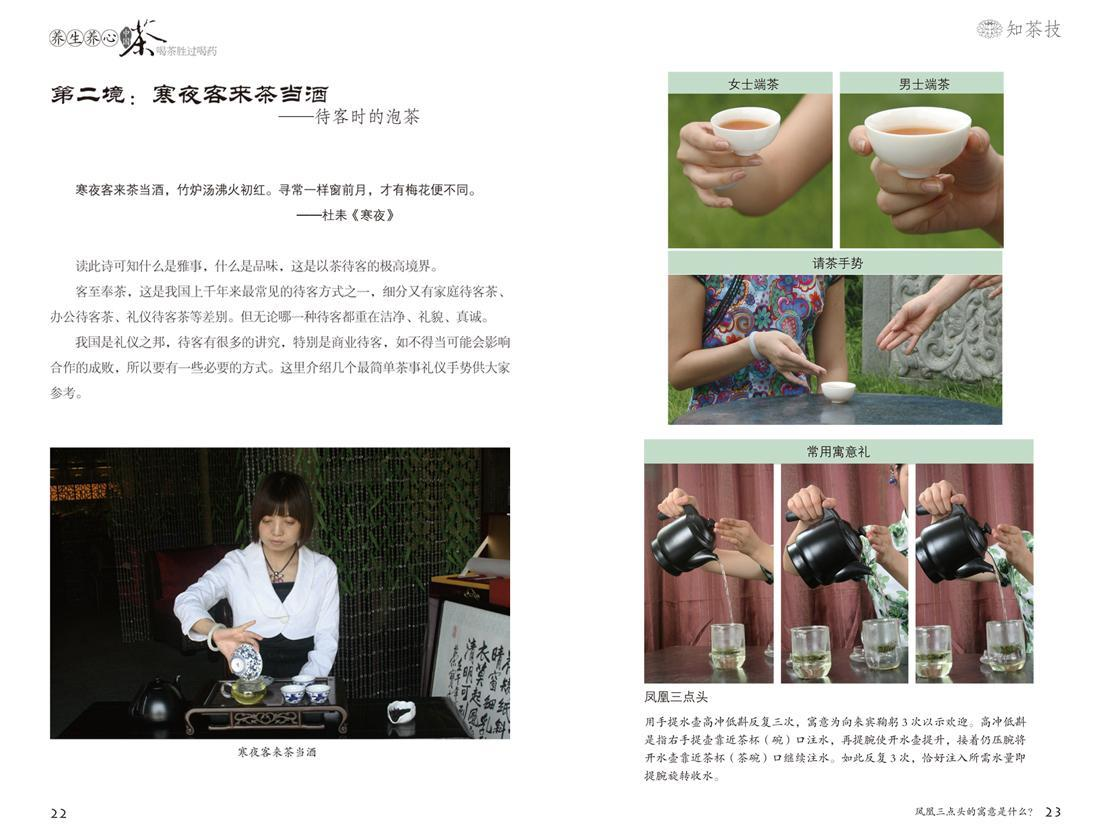 Мудрость чая: здоровье сердца чай книги Китай Mall издание он приписывает сети медицинского обслуживания