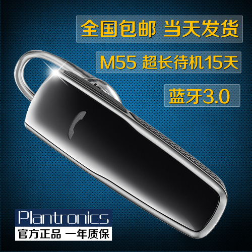 Bluetooth Гарнитура Plantronics  M55 Iphone5 3.0