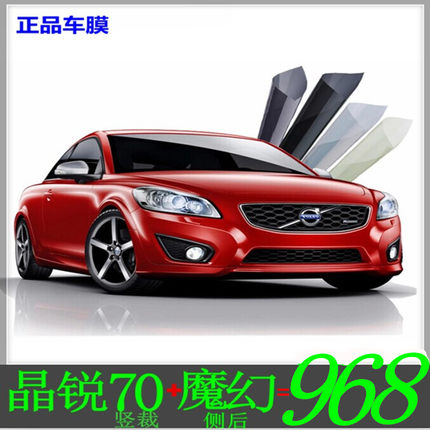 Auto film car film car film solar film explosion-proof membrane insulation film before the film block genuine car film sunscreen film 3m film