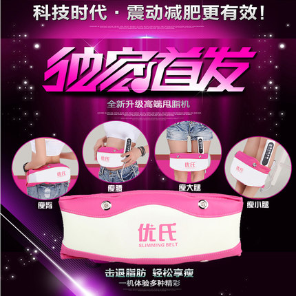 Superior 's rejection of fat reduce stomach fat burning equipment X5 times lean body sculpting massage slimming belt waist slimming belt