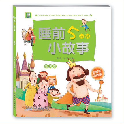 Buy Free Shipping Full Eight Five Minutes Before Bedtime Stories Wallpapers Phonetic Version Of The Baby Early Childhood Bedtime Story Book 5 Minutes Enlightenment Parenting Infant Fairy Tale Bedtime Story Book 0 2 3 4 5 6