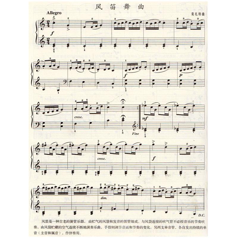 「鋼琴基礎教程 1」的圖片搜尋結果