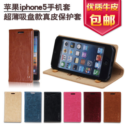 5 iphone5C Apple 5S phone shell mobile phone sets iphone5S holster shell protective sleeve iphone5