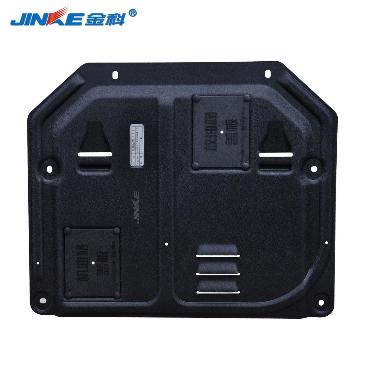 Защита картера Шасси Jinke стальная броня двигатель гвардии плиты рамкой Совет по защите защитная пластина под щит двигателя