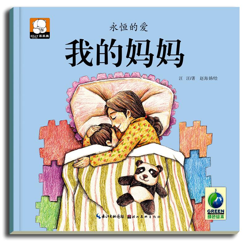 我的爸爸 我的妈妈 我的老师 我的好朋友 我自己 全套正版畅销5册 幼儿绘本图书2