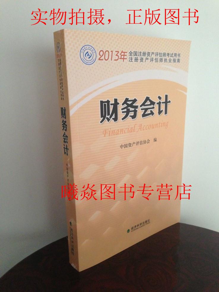 Подлинное место! 2013 Национальный КНД учебник экзамен книги в финансовой отчетности